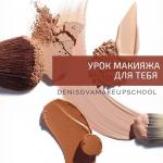 Школа макияжа