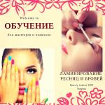 Lashmaker по ламинированию ресниц и бровей, Beauty Lashes