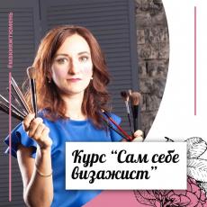 Курс «Сам себе визажист», Виктория Пирожкова