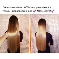 Полировка волос, Изабелла Исаева