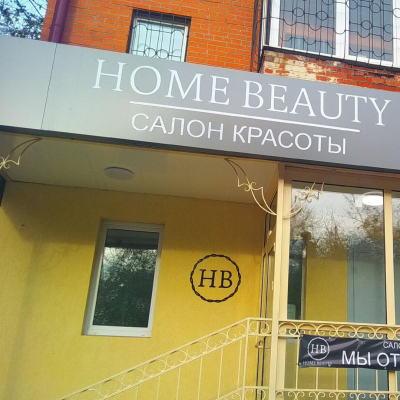 Home beauty, салон красоты