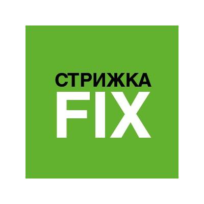 Стрижка Fix